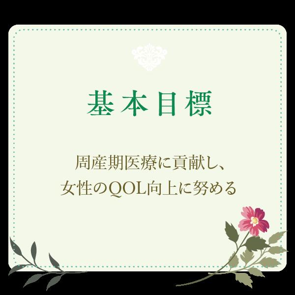 基本目標 石川県の周産期医療に貢献する