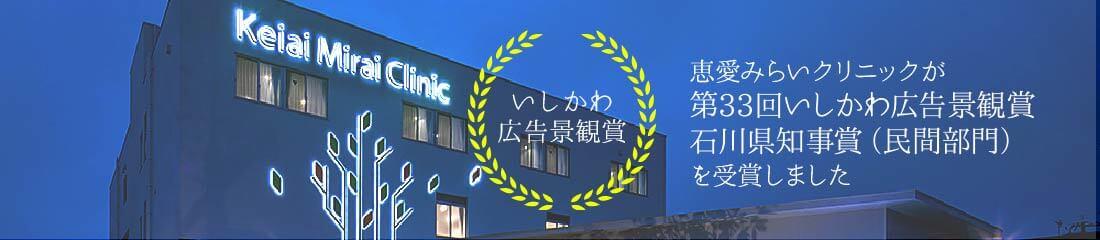 当クリニックが令和2年度/第33回いしかわ広告景観賞を受賞しました。